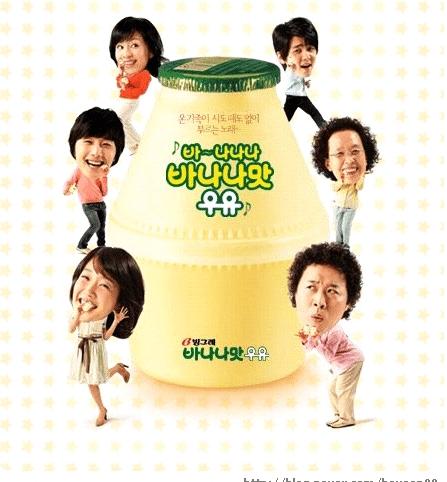 Banana Milk 1