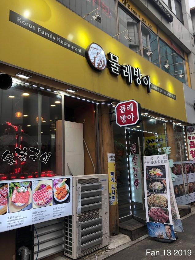2019 6 10 Eating Samgyetang By Fan 13.3.JPG