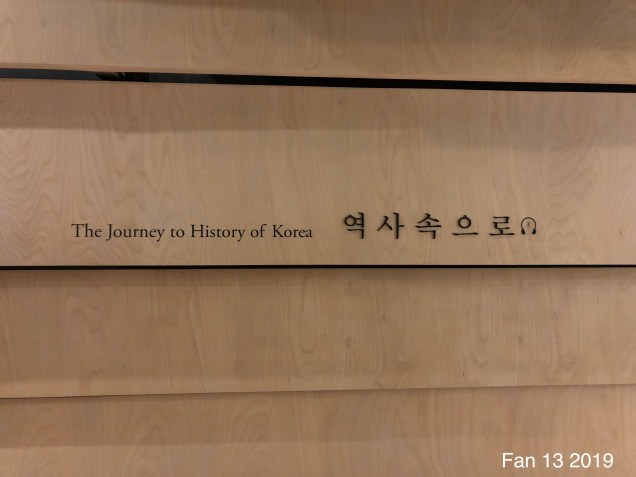 2019 National Korean Folk Art Museum by Jung Il-woo's Fan 13.2