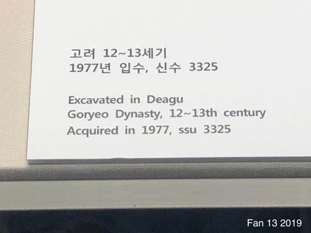 Exhibits at the National Museum of Korea. Goryeo Kingdom. By Fan 13  2.JPG
