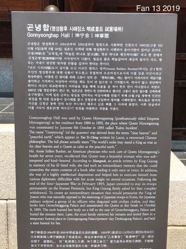 Gyeongboksung Palace. www.jungilwoodelights.com Cr. Fan 13. 2019 53