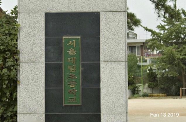Seoul Daelim Elementary School by Fan 13. 4.jpg