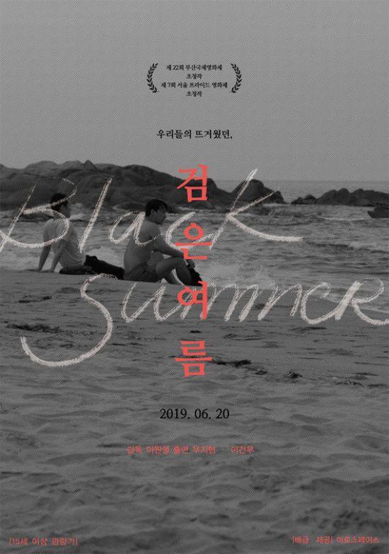 2019 Poster of the Movie Black Summer. jpg.jpg