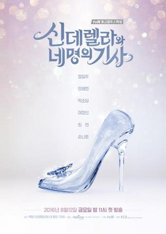 2016 Cinderella and the Four Knights Posters