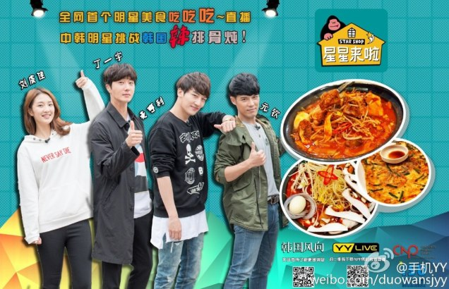 2016 11 Jung Il-woo in Star Shop Variety Show. 7