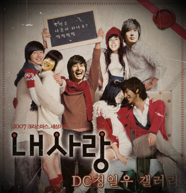 2007 Jung Il woo in a parody of the My Love Poster.jpg