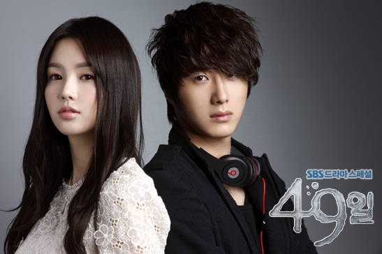 2011 Jung Il woo as The Scheduler in 49 Days. Posters. 2.jpg