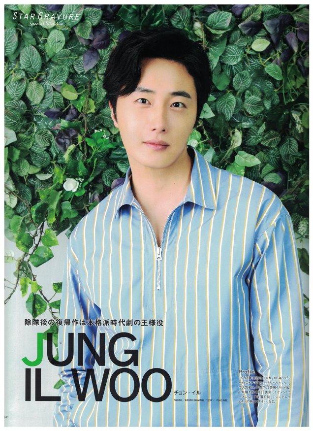 2019 6 Jung Il woo in Haru Hana Vol. 61. 1