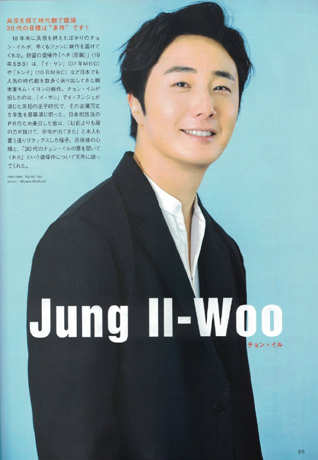2019 7 Jung Il woo in Japanese Magazines (interview at the fan signing in Japan) 1