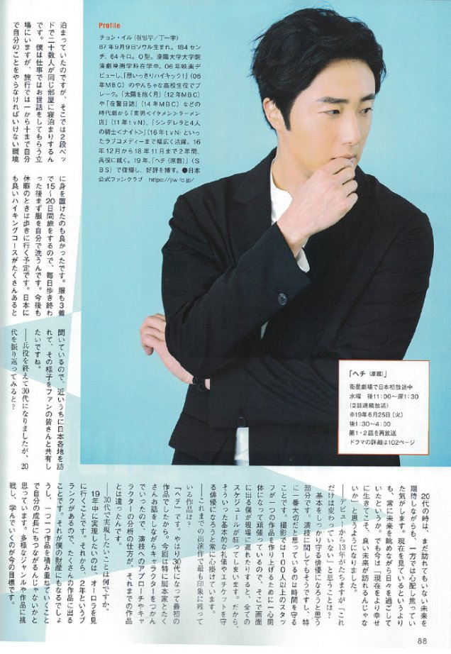 2019 7 Jung Il woo in Japanese Magazines (interview at the fan signing in Japan) 3