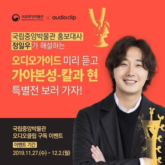 2019 11 26 Jung Il woo records his voice for an exhibit about Gaya for the National Museum of Korea. 1