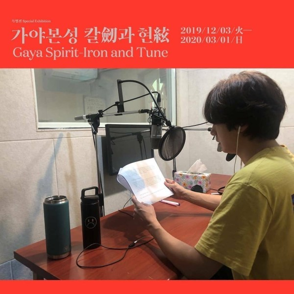 2019 11 26 Jung Il woo records his voice for an exhibit about Gaya for the National Museum of Korea. 3