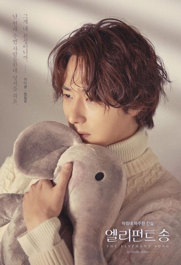 2019 11 Jung Il woo as Michael for the Play The Elephant Song