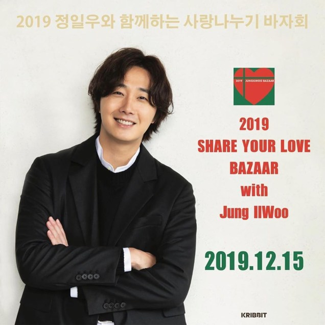 2019 Jung Il woo Share Your Love Bazaar Promotion Instagram Post. Cr. jilwww. .jpeg