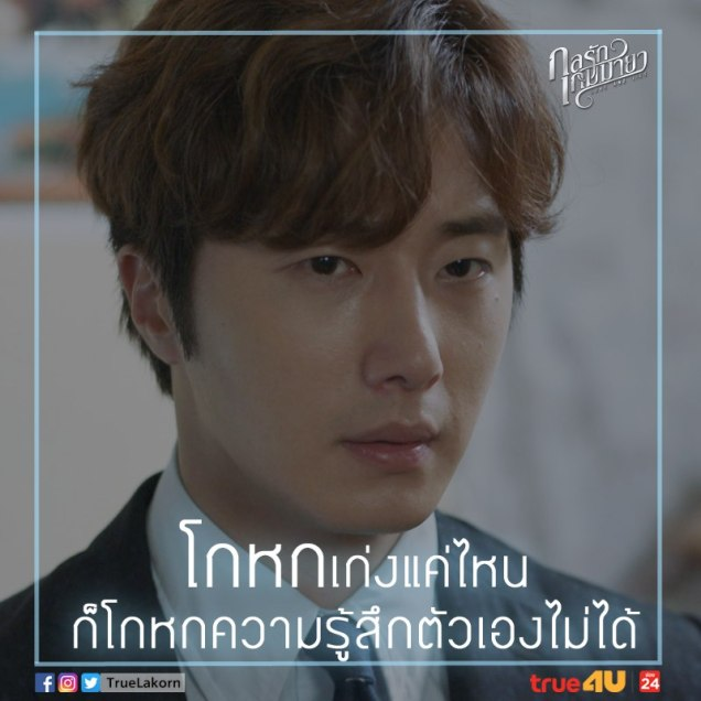2017 Jung Il woo in Love and Lies (oh the faces you make!) Cr. True4U 34