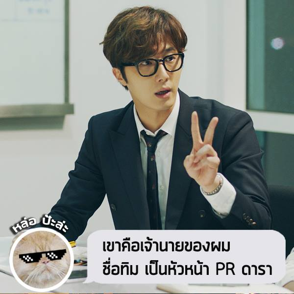 2017 Jung Il woo in Love and Lies with cat. Cr. True4U 3