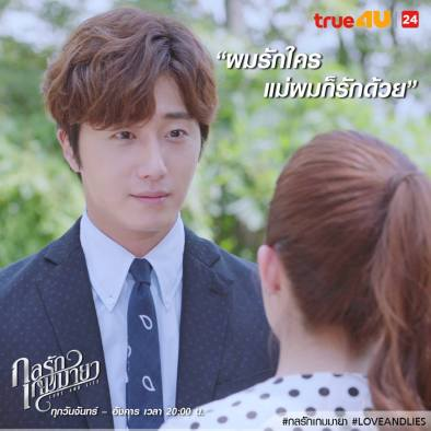 2017 Jung Il woo in Love and Lies. Photos from the episodes. Cr. True4U 187