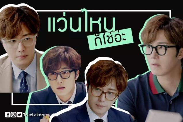 2017 Jung Il woo in Love and Lies. Photos from the episodes. Cr. True4U 52