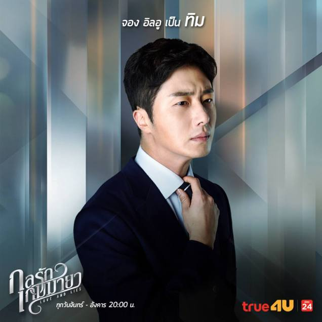 2017 Jung Il woo in Posters for Love and Lies. 4
