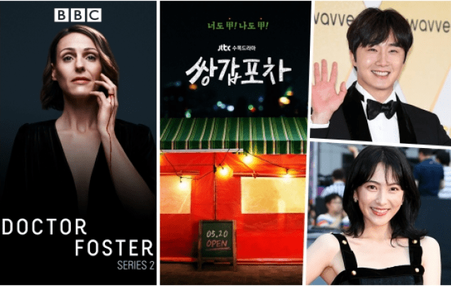JTBC changes lineup of dramas