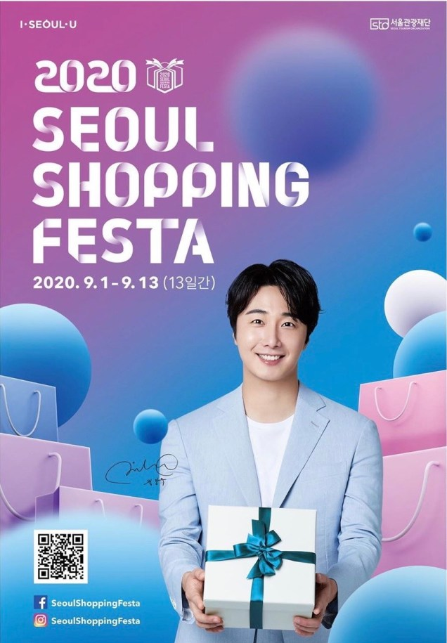 2020 8 Jung Il woo is the ambassador to the Seoul Shopping Festa