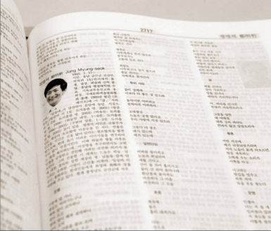 Jung Myung Seok and his poems are featured on Page 2717 of The Encyclopedia of Korean Poetry (2011)