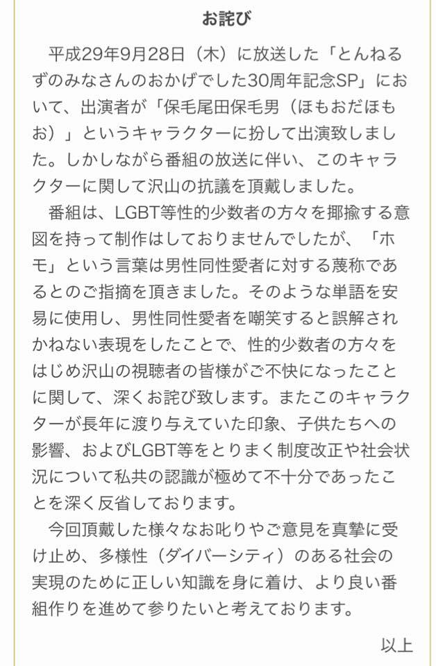 フジテレビ「保毛尾田保毛男(ほもおだほもお)」問題について「お詫び」:続々・たそがれ日記:SSブログ