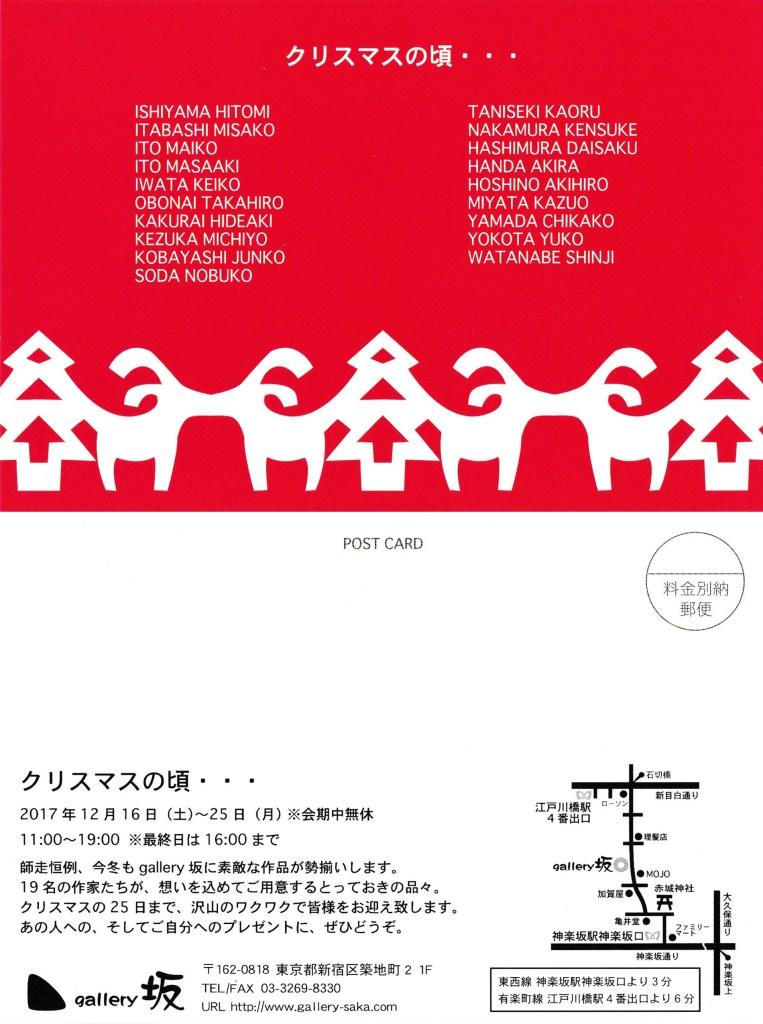 Christmas Exhibition Dec.2017