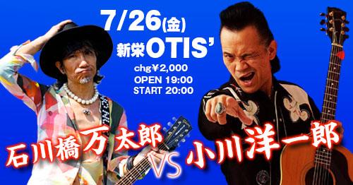 小川洋一郎vs石川橋万太郎