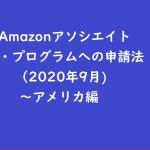 "<span class=""title"">Amazonアソシエイト・プログラムへの申請法(2020年9月)~アメリカ編</span>"