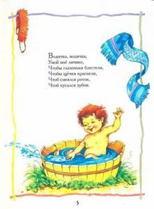 Стихи и потешки для малышей на все случаи жизни - 5