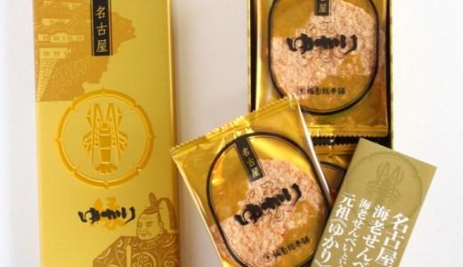 名古屋限定『ゆかり黄金缶』大人気の名古屋土産は味わいも最強!