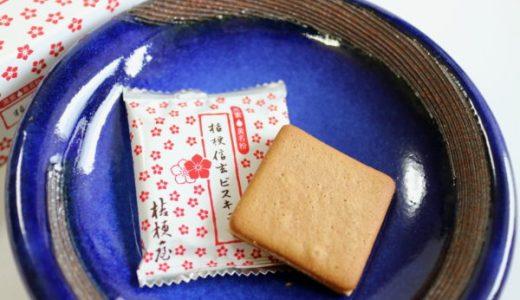 『桔梗信玄ビスキュイ』きな粉チョコを黒蜜ラングドシャで挟んだ上品な焼き菓子
