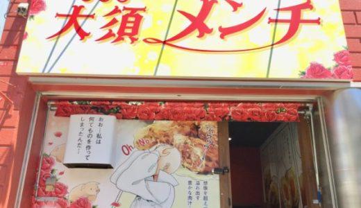 【大須メンチ】6種のメンチを食べ歩き!ランチやデカ盛チャレンジも!豚八堂