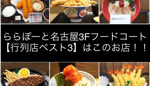 【ららぽーと名古屋】行列人気店はココ!3Fフードコート全10店舗メニューまで詳しく紹介!
