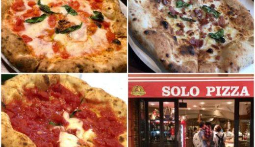 大須名物『ソロピッツァ ナポレターナ』世界チャンピョン絶品ピザのランチ500円!もっちり生地がうまい!