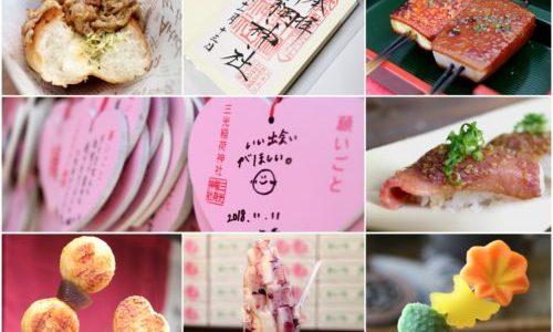 【2019年】犬山城下町をトコトン楽しもう!食べ歩きグルメ7選&御朱印の旅まとめ!