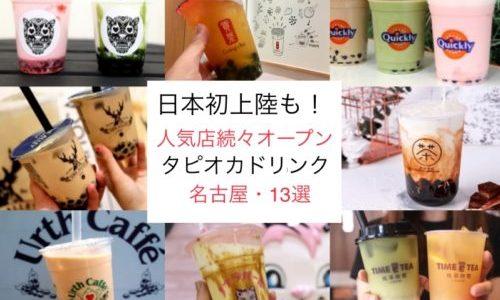 【最新】名古屋エリア別 タピオカ人気専門店を飲み比べ18選!おすすめは?おいしいのは?
