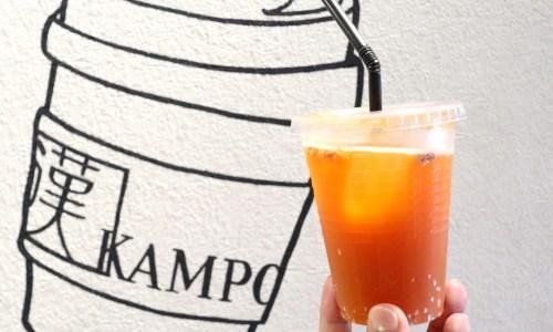 『KAMPO松栄堂』漢方ドリンクバー大須観音前にオープン!コーヒー代で手軽に女子力UP!