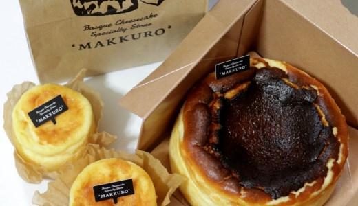 バスクチーズケーキ専門店『マックロMAKKURO』名古屋駅に!トロトロ食感にメロメロ!
