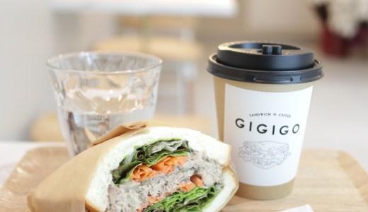 鶴舞 『GIGIGOギギゴ』おしゃれなサンドイッチ専門店 カフェも併設!メニューは?駐車場は?