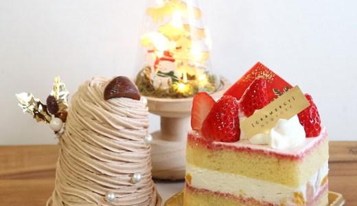 名古屋 高島屋『グラマシーニューヨークのクリスマス』ホール以外に少人数シェアケーキ、通常ケーキも!