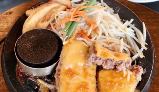 すでに行列『肉のはせ川』名古屋初上陸!粗挽きジューシー、鉄板熱々ハンバーグ、4月ランチスタート!