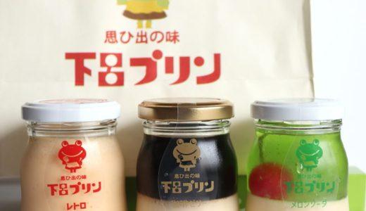 岐阜『下呂プリン』温泉街のレトロかわいい瓶プリン!バニラビーンズたっぷりの本格派!
