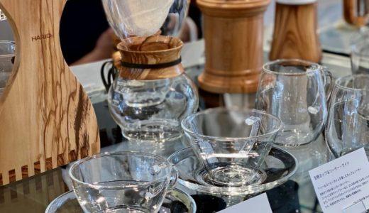 久屋大通パーク『HARIO ハリオ』こじゃれたコーヒー器具やガラスアクセサリー! コーヒーセミナーも開催
