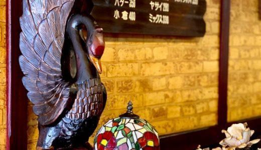 名古屋駅近く『モック』渋くて落ち着くレトロ純喫茶でモーニング