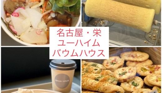 名古屋・栄『バウムハウス』焼きたてバウムクーヘンやヘルシーデリのカフェがOPEN!