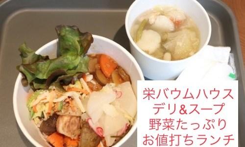 栄『デリ バウムハウス』有機野菜たっぷりヘルシーランチ!エシカルデリカテッセンカフェ