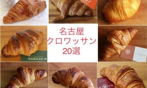 【名古屋】クロワッサンの人気店 実食20選!パンシェルジュがおいしいパン屋をおすすめ!