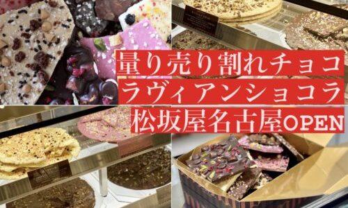 量売り割れチョコ『ラヴィアンショコラ』選べる8つのフレーバー!松坂屋名古屋店OPEN